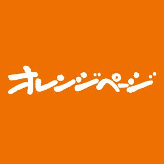 オレンジページ