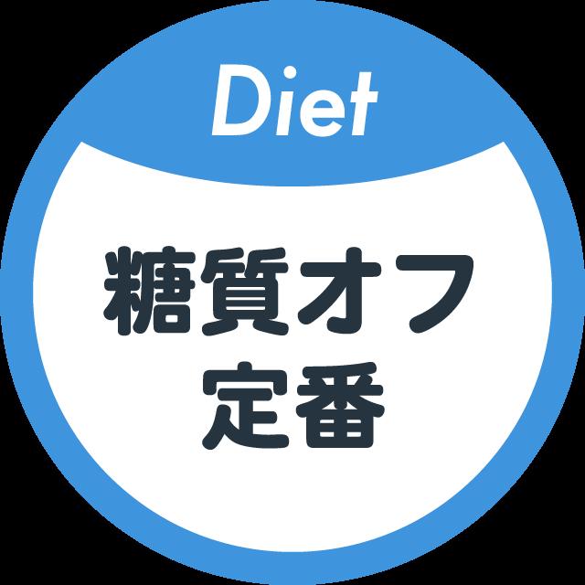 管理栄養士考案!糖質OFFの定番レシピ