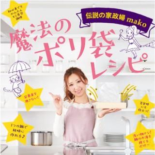 家政婦mako 魔法のポリ袋レシピ