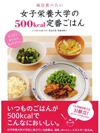女子栄養大学の500Kcal定番ごはん(女子栄養大学出版部)