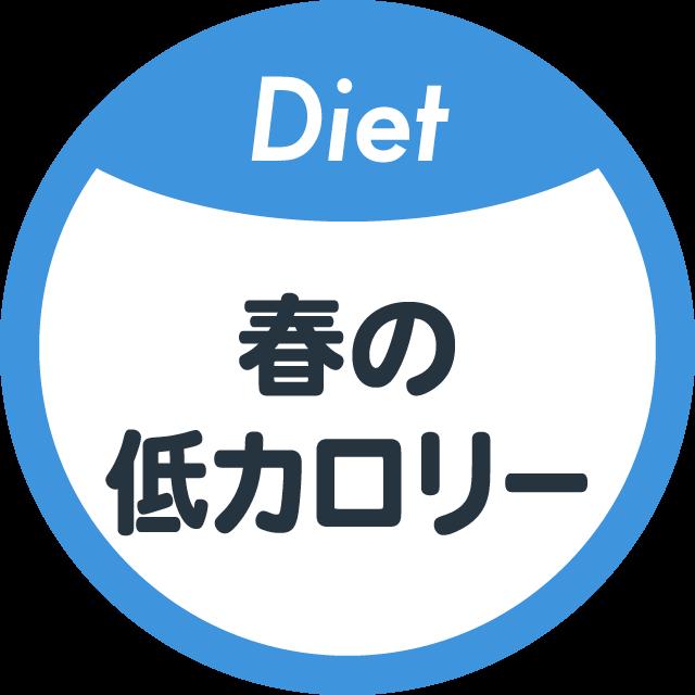 春の低カロリーレシピ
