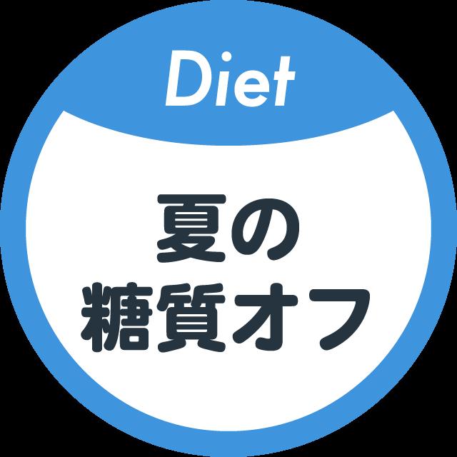夏の糖質オフレシピ